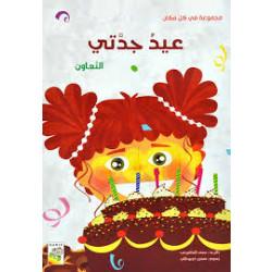 Dar Al-Rabe'e Series - The Everywhere Collection: Grandma's Birthday