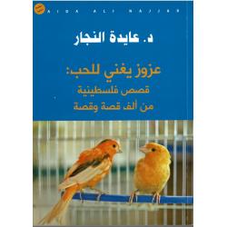 عايدة نجار - عزوز يغني للحب: قصص فلسطينية من ألف قصة و قصة»