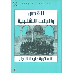 Aida Najjar - Al Quds Wa Bent Al Shalabeye