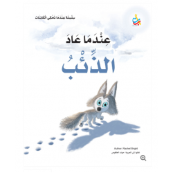 When Animals Talk  Series - When the wolf returned - 32 Pages - 30x27