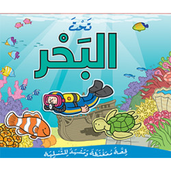 Stephan Library Under the sea story, magnetic puzzle