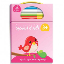 Dar Al Rabie Magical Colors: Coloring Book
