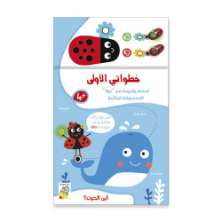 Dar Al Rabie My First Steps: Where is the Whale Activity Book