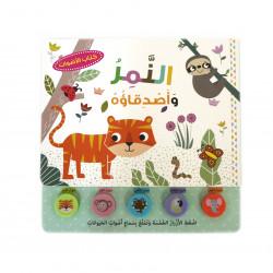 Dar Al Maaref Tiger and his Peers Book