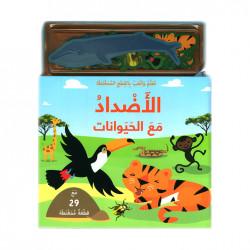Stephan Library ala'dhdad ma' alhiwanat