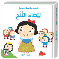 Universal stories for little ones -Snow White - Fairy tale