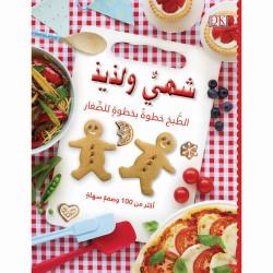 كتاب شهي و لذيذ للأطفال من المستقبل الرقمي