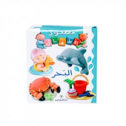 Majani Babies: The Sea - Arabic