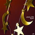 Ramadan Fanous Gift set 2021
