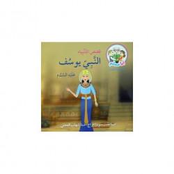 أنا مسلم: قصص الأنبياء: النبي يوسف علي السلام