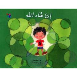 Al-Nasma series of Insha'Allah